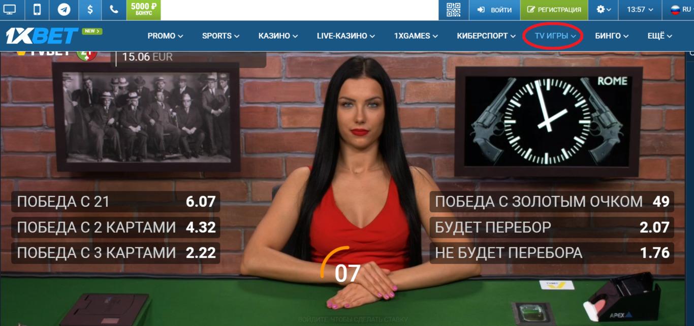 Ставки на спорт в рамках компании 1xBet на русском