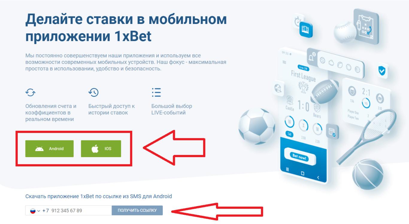 Щедрые коэффициенты в компании 1хБет русская версия