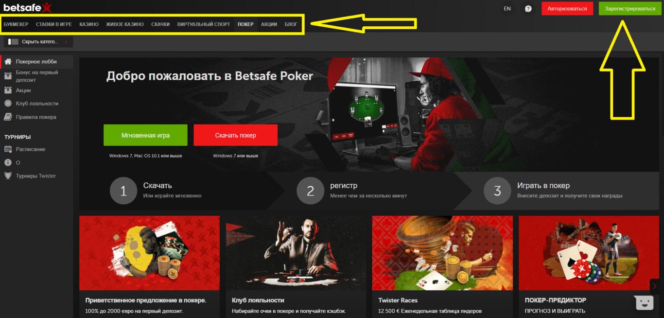 Betsafe бонус для перезагрузки для выгодных и прибыльных игр в казино букмекера